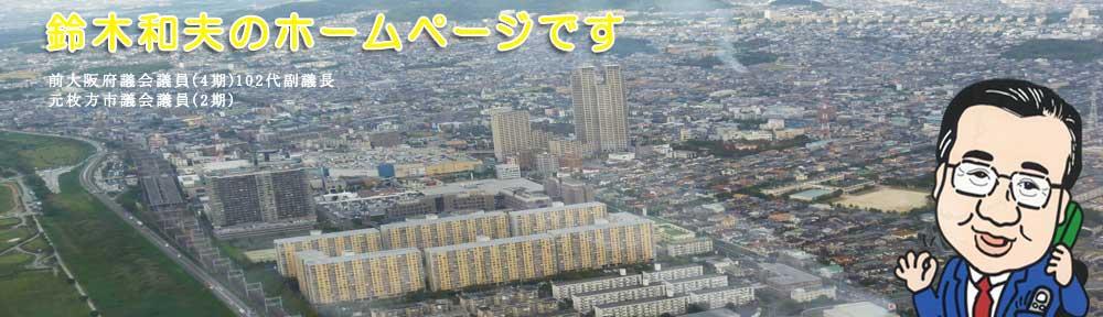 枚方の鈴木和夫です。