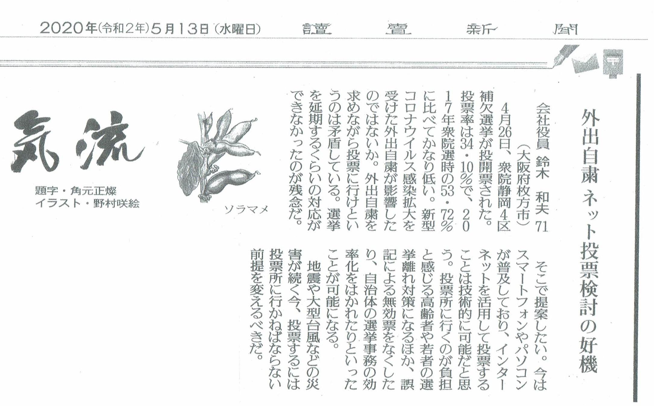 気流 読売 新聞